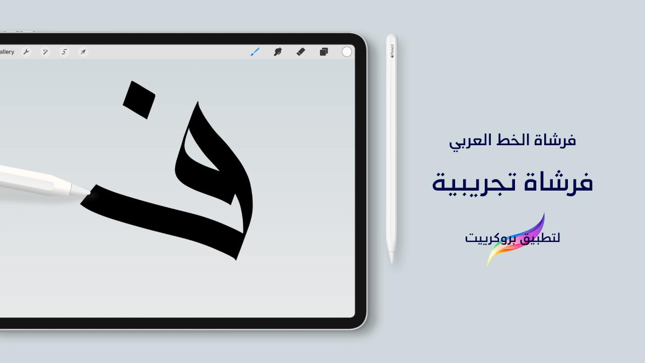 فرش بروكريت للخط العربي مجاناً